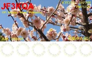 Kyotokitanoume_qsl_2