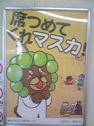 Masukatto