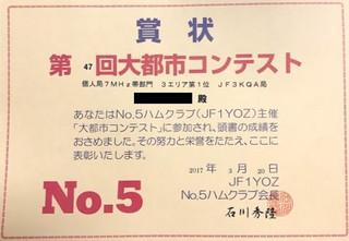 Daitoshi47_2017_blog
