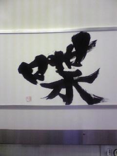 JR西マナー広告新シリーズ?「武田双雲の一筆マナー」