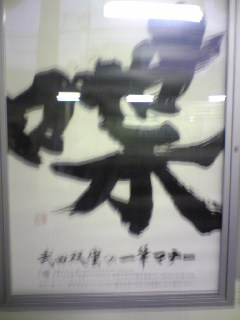 JR西マナー広告「喋」のポスター版発見