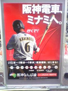 阪神電車、ミナミヘ行くで!