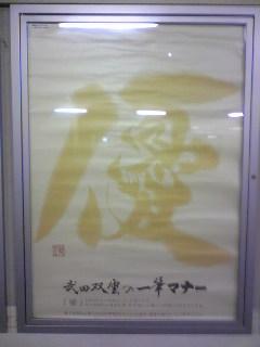武田双雲の一筆マナー「優」ポスター版