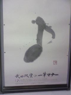 「♪」の駅構内ポスターバージョン