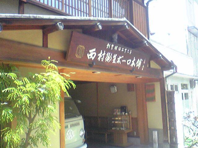 真夏の京都