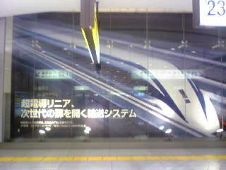 超電導リニア新幹線